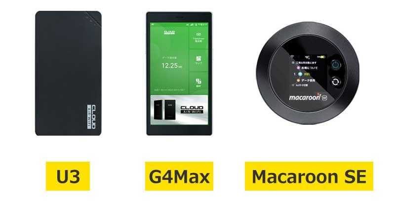 クイックWiFi 端末 U3 G4Max MacaroonSE