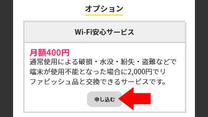 クイックWiFi Wi-Fi安心サービス