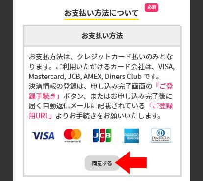 クイックWiFi お支払い方法について
