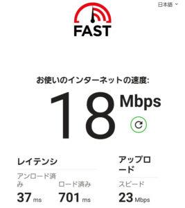 クイックWiFi 通信速度測定結果 12/27 18Mbps