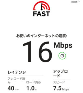 クイックWiFi 通信速度測定結果 12/27 16Mbps