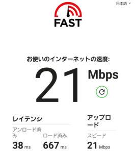 クイックWiFi 通信速度測定結果 12/27 21Mbps