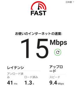 クイックWiFi 通信速度測定結果 12/27 15Mbps