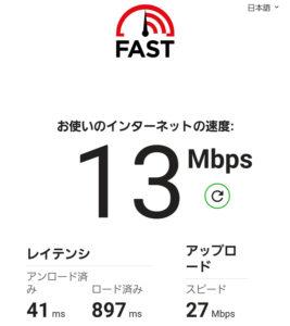 クイックWiFi 通信速度測定結果 12/27 13Mbps