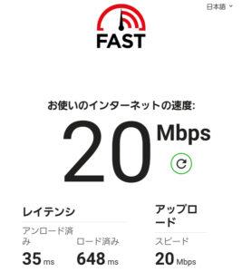 クイックWiFi 通信速度測定結果 12/27 20Mbps