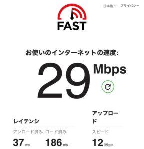 クイックWiFi 通信速度測定結果 6/27 29Mbps