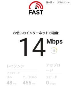 クイックWiFi 通信速度測定結果 6/8 14Mbps