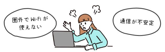 【クイックWiFi】ドコモ・au・ソフトバンク・3キャリアの回線に対応!