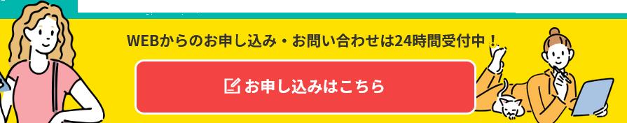 【クイックWiFi】お申し込み